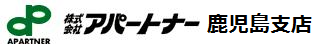 鹿児島市のお部屋・不動産探しなら全国19店舗のネットワークグループ『株式会社アパートナー』へお任せください!